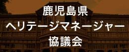 鹿児島県ヘリテージマネージャー協議会