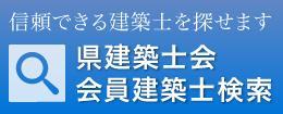 県建築士会会員検索システム