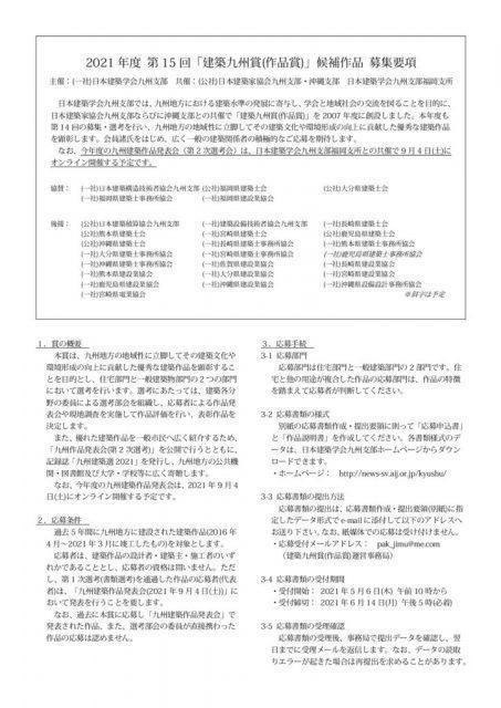 Bosyu_PAK21_210506のサムネイル