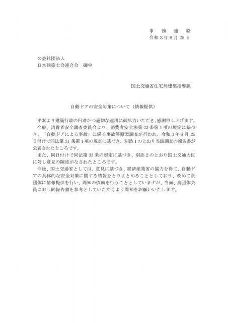 210625【事務連絡】自動ドアの安全対策について(日本建築士会連合会)のサムネイル