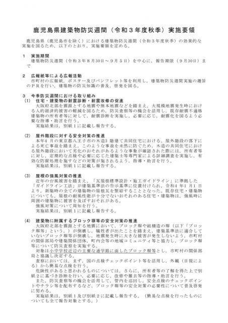県重点実施要領(R3秋季)のサムネイル