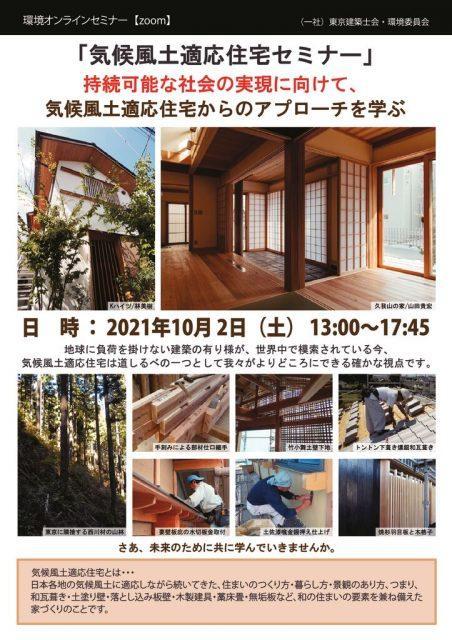 チラシ10_02『気候風土適応住宅セミナー』10_02のサムネイル