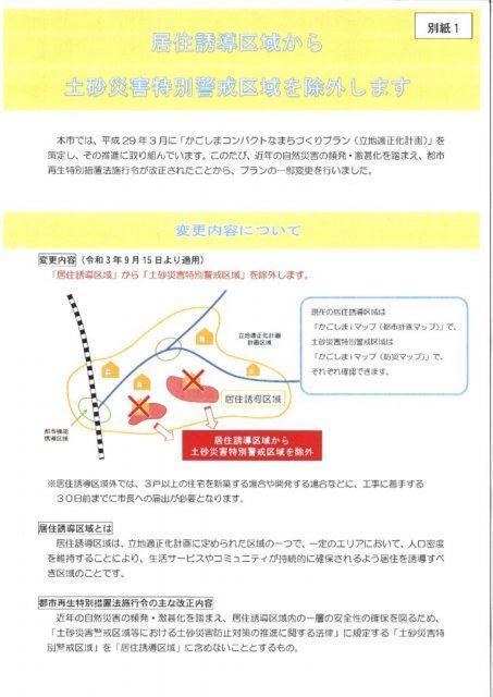 居住誘導区域から土砂災害特別警戒区域を除外しますのサムネイル
